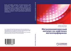 Copertina di Металлокомплексный катализ на нефтяных металпорфиринах
