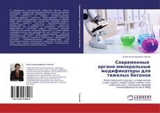 Borítókép a  Современные органо-минеральные модификаторы для тяжелых бетонов - hoz