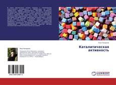 Bookcover of Каталитическая активность