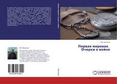 Bookcover of Первая мировая. Очерки о войне