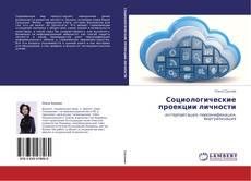 Bookcover of Социологические проекции личности