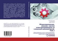 Copertina di Моделирование, анализ, синтез электроприводов со сложной кинематикой. Том 2