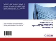 Bookcover of Кредитование инвестиционных проектов в Российской Федерации