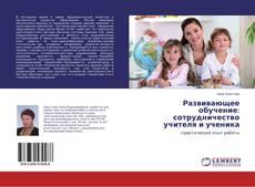 Обложка Развивающее обучение: сотрудничество учителя и ученика