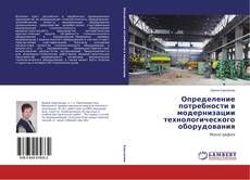 Bookcover of Определение потребности в модернизации технологического оборудования