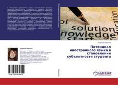 Потенциал иностранного языка в становлении субъектности студента kitap kapağı