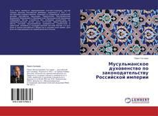 Мусульманское духовенство по законодательству Российской империи的封面