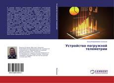 Обложка Устройство погружной телеметрии