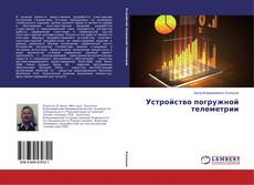 Bookcover of Устройство погружной телеметрии