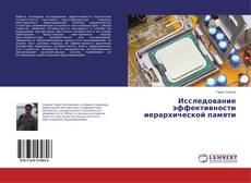 Обложка Исследование эффективности иерархической памяти