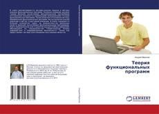 Обложка Теория функциональных программ