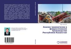 Анализ травматизма в ферросплавном производстве Республики Казахстан的封面