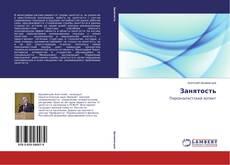 Bookcover of Занятость