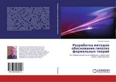 Borítókép a  Разработка методов обоснования гипотез формальных теорий - hoz