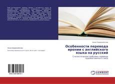 Bookcover of Особенности перевода иронии с английского языка на русский