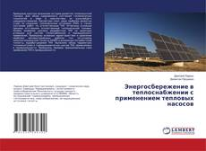 Обложка Энергосбережение в теплоснабжении с применением тепловых насосов