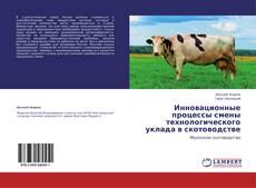 Обложка Инновационные процессы смены технологического уклада в скотоводстве