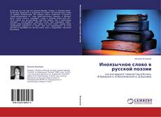 Bookcover of Иноязычное слово в русской поэзии