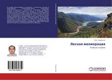 Buchcover von Лесная мелиорация