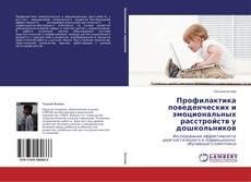 Portada del libro de Профилактика поведенческих и эмоциональных расстройств у дошкольников