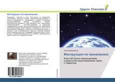 Buchcover von Инструкция по оживлению