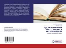 Художественный текст: анализ и интерпретация的封面