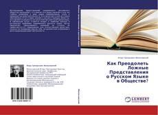 Обложка Как Преодолеть Ложные Представления о Русском Языке в Обществе?