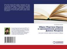 Bookcover of Образ Мартина Идена в одноименном романе Джека Лондона