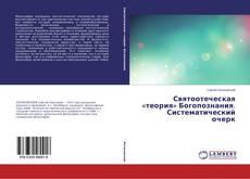 Copertina di Святоотеческая «теория» Богопознания. Систематический очерк