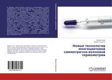 Buchcover von Новые технологии многоцветовой симметрично-волновой термометрии