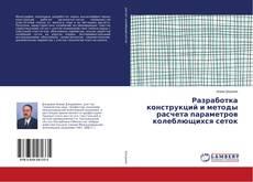 Capa do livro de Разработка конструкций и методы расчета параметров колеблющихся сеток