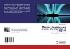 Portada del libro de Межгосударственные рынки электрической энергии