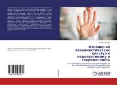 Bookcover of Отношение авраамистических культур к недопустимому и современность