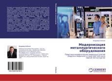 Обложка Модернизация металлургического оборудования
