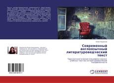 Bookcover of Современный англоязычный литературоведческий текст