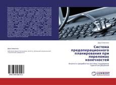 Bookcover of Система предоперационного планирования при переломах конечностей