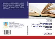 Bookcover of Производство органического мясного сырья для продуктов питания