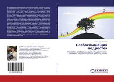 Bookcover of Слабослышащий подросток