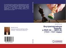 Обложка Внутрипартийная борьба в РКП (б) — ВКП (б) (1923—1927 годы)