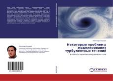 Copertina di Некоторые проблемы моделирования турбулентных течений