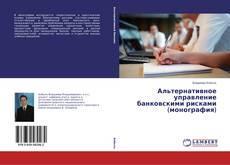 Обложка Альтернативное управление банковскими рисками (монография)
