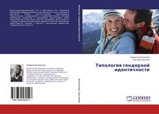 Bookcover of Типология гендерной идентичности