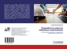 Bookcover of Разработка упругих забойных компоновок