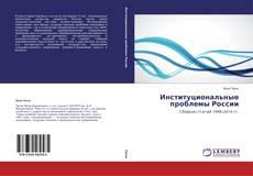 Bookcover of Институциональные проблемы России