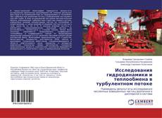 Bookcover of Исследования гидродинамики и теплообмена в турбулентном потоке