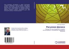 Bookcover of Рисуемая физика