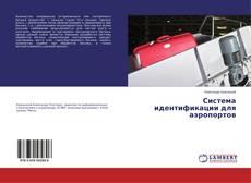 Bookcover of Система идентификации для аэропортов