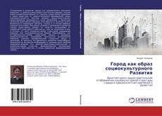 Обложка Город как образ социокультурного Развития
