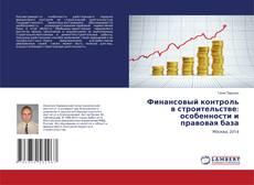Bookcover of Финансовый контроль в строительстве: особенности и правовая база