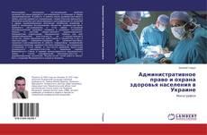 Административное право и охрана здоровья населения в Украине kitap kapağı